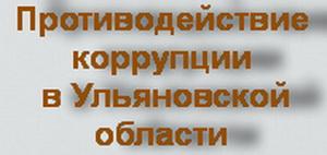 Противодействие коррупции в Ульяновской области