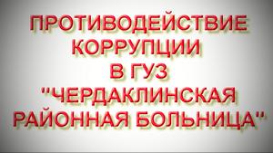 Противодействие коррупции в ГУЗ «Чердаклинская РБ»